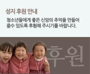 성지 후원 안내